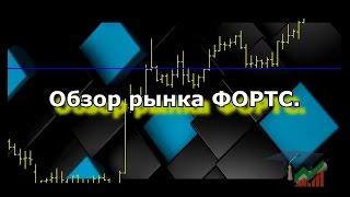 видео Обзор рынка на 5 января 2017