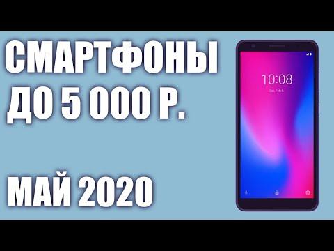 ТОП—7. Лучшие смартфоны до 5000 рублей. Май 2020 года. Рейтинг!