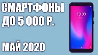 ТОП—7. Лучшие смартфоны до 5000 рублей. Апрель 2020 года. Рейтинг!