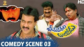 Sunil Fight Comedy Scene | Bhimavaram Bullodu Telugu Movie | Raghu Babu | Suresh Productions