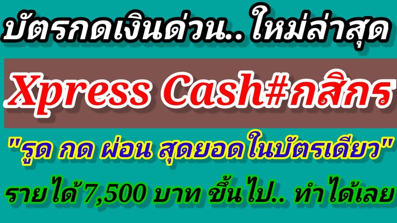 บัตรกดเงินด่วน#กสิกร เงินเดือน 7,500 บาท ทำได้แถมใช้งานง่ายผ่านแอป K+