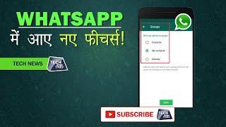 WhatsApp में आए नए फीचर्स | Tech News| Tech Tak