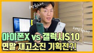 아이폰X 와 갤럭시S10을 비교해보자