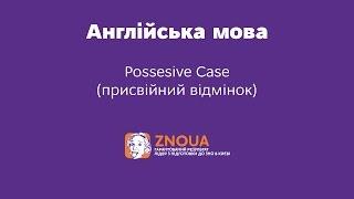 Підготовка до ЗНО з англійської: Possesive Case (присвійний відмінок) / ZNOUA