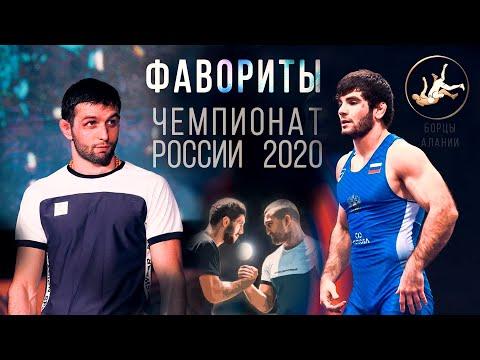 ФАВОРИТЫ чемпионата России по вольной борьбе - 2020