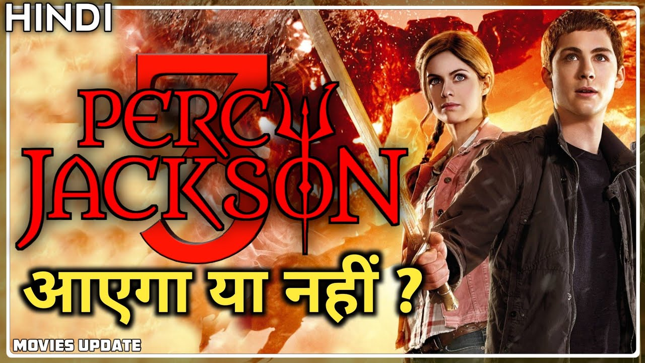 Download Percy Jackson 3 Movie Release Date ? | Movies Update