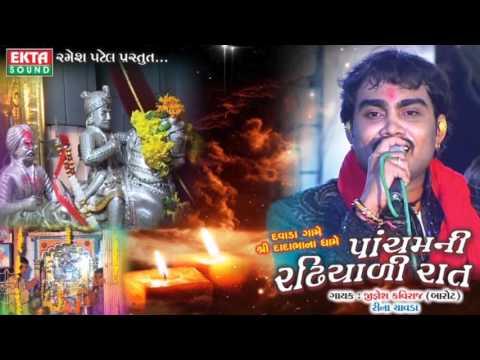 Sonal Garbo Shire Ambe Maa | Gujarati Garba 2016 | Pacham Ni Radiyari Rat | Nonstop Garba Songs