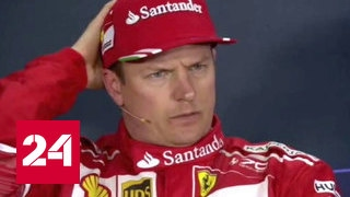"""Формула-1"" в Сочи. ""Феррари"" захватила лидерство / Видео"