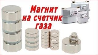 Магнит на газовый счетчик. Купить маленький магнит с крестиком! +7 (963) 501-89-80