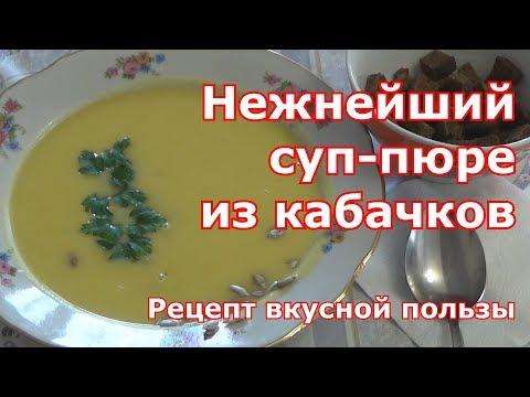 Суп-пюре из кабачков. Готовится быстро и съедается мгновенно без остатка