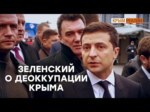 Будет ли деоккупация Крыма? Что говорит Зеленский | Крым.Реалии ТВ
