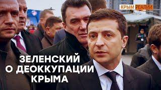 Будет ли деоккупация Крыма? Что говорит Зеленский   Крым.Реалии ТВ
