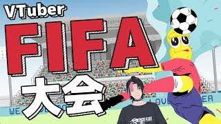 【第1回】 VTuber FIFA 大会~ついにV界のFIFA王が決まる!~