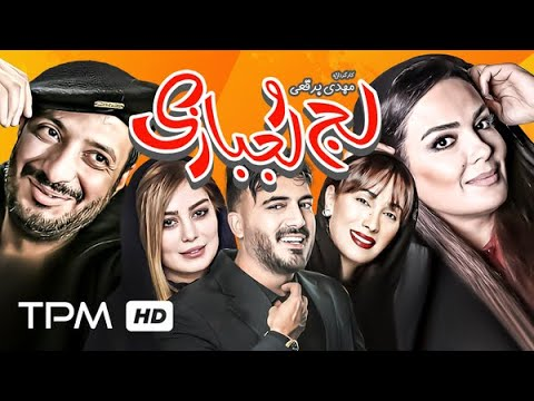 فیلم کمدی ایرانی لج و لجبازی | Iranian Movie Lajo Lajbazi
