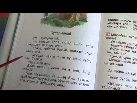 Юмористический рассказ Супермалай / стр. 70-71