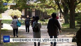 궁집 임시 개방…역사문화공간 조성(서울경기케이블TV뉴스…