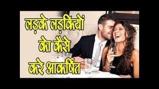 लड़के लड़कियों को आकर्षित कैसे करें _ Gharelu Nuskhe In Hindi