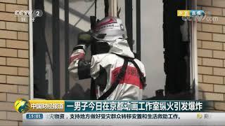 [中国财经报道]一男子今日在京都动画工作室纵火引发爆炸| CCTV财经
