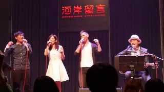 141123 KANO之夜 − 舒米恩,羅美玲,中孝介,Rake 「 勇者的浪漫 (  風になって ) 」