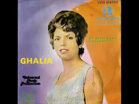 La chanteuse Algérienne El Ghalia  ( Ya Laamer )