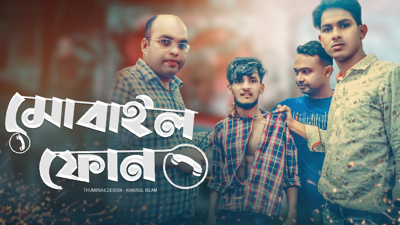 Mobile Phone II মোবাইল ফোন || Bangla Short Film II Hridoy Ahmad Shanto II Moon