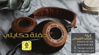 الفنانة امل الصغير | الا اخليها تجي تتوسل | قاعة حكايتي( زواج موسى هزازي ) فرقة شباب الفيصل 2019