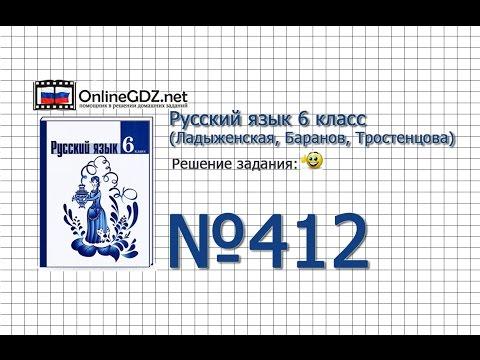Задание № 412 — Русский язык 6 класс (Ладыженская, Баранов, Тростенцова)