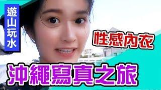 「Aries艾瑞絲」夏日漫步寫真沖繩拍攝大尺度獨家公開!| 沖繩x夏日漫步寫真 | thumbnail