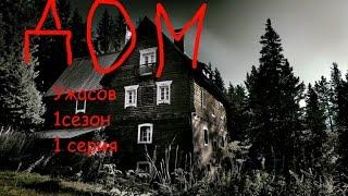 Фильм: Дом ужасов в Minecraft. 1сезон 1серия
