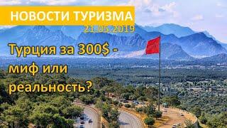 Новости туризма: в Египет не пустят россиян, дешевая Турция за 300 у.е., авария boeing во Львове