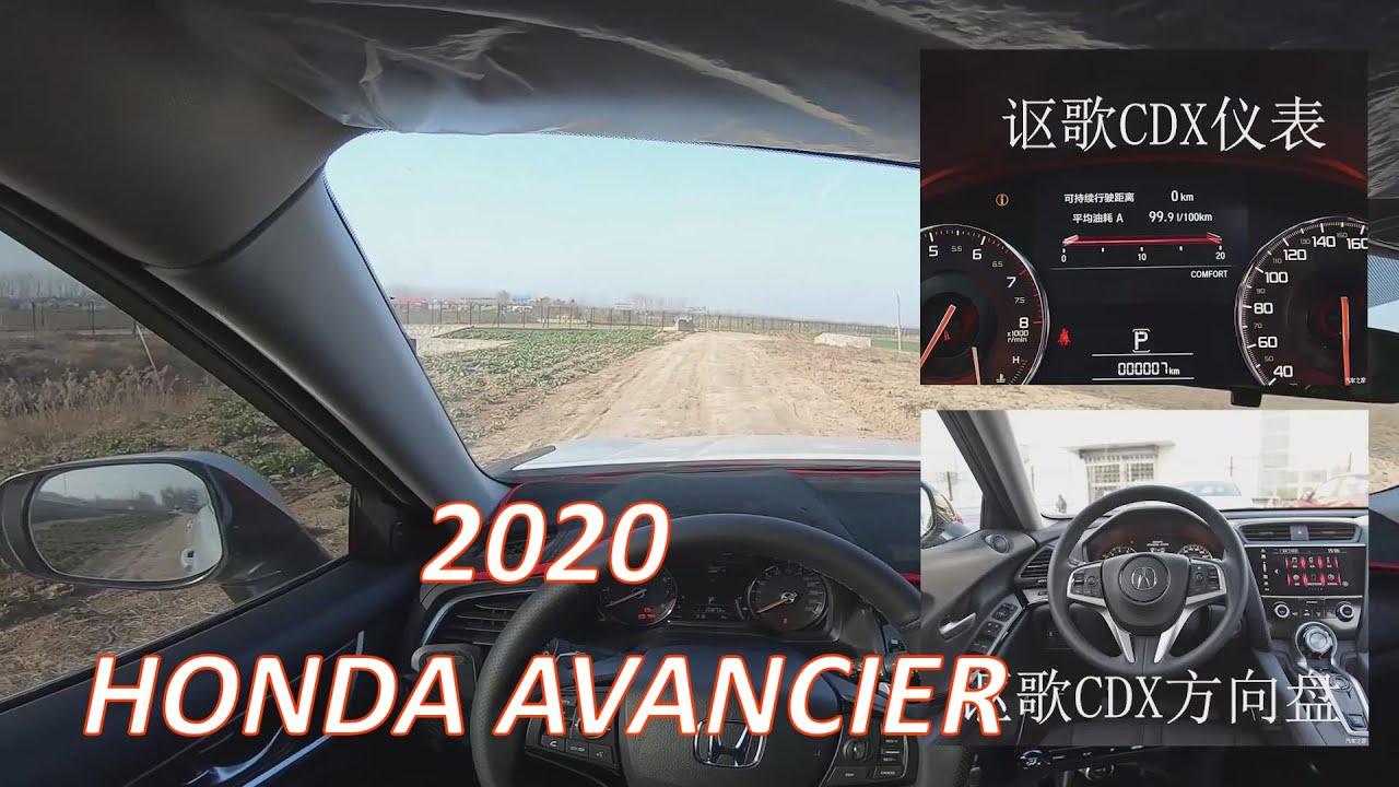 /HONDA AVANCIER/2019年10月出厂的本田冠道精英版 - YouTube