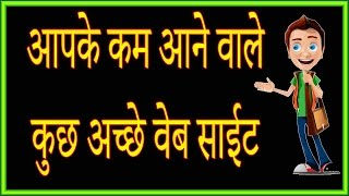 Useful websites everyone should know about | Hindi | Urdu
