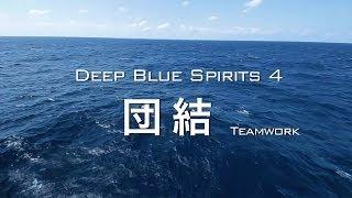 "【JMC】DEEP BLUE SPIRITS ""団結"" ~海上自衛官 5つのスピリッツ~"