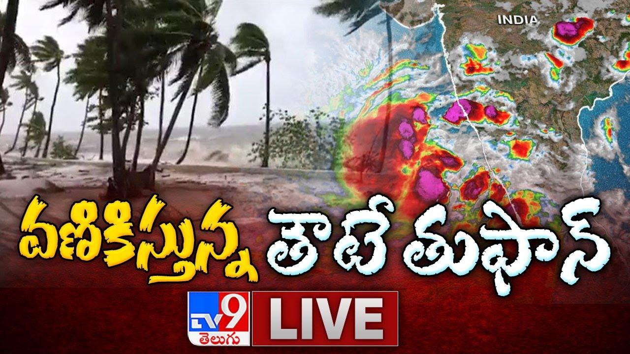 వణికిస్తున్న తౌటే తుఫాన్ LIVE || Cyclone Tauktae Heads Towards Gujarat - TV9 Digital
