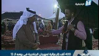 400 ألف زائر وزائرة لمهرجان الجنادرية في يومه الـ 13