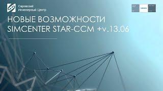 Новые возможности в Simcenter STAR-CCM+ v13.06