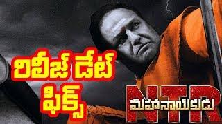 Mahanayakudu Movie Release Date Fixed |  Balakrishna