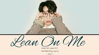 10cm - Lean On Me (Han/Rom/Eng) Lyrics | Hotel Del Luna OST.