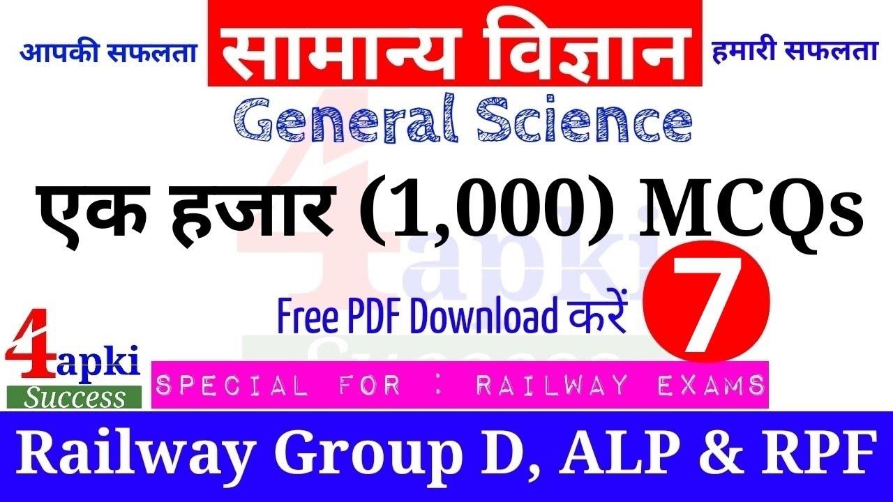 Science top 1000 MCQs (Part-7) | Railway Special | Railway Group D, ALP,  RPF | रट लें इन्हें