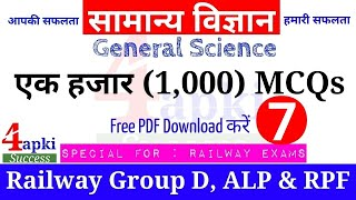 Science top 1000 MCQs (Part-7)   Railway Special   Railway Group D, ALP, RPF   रट लें इन्हें