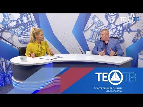 Постановка на учет в женской консультации / Юридические тонкости / ТЕО-ТВ 2019 12+