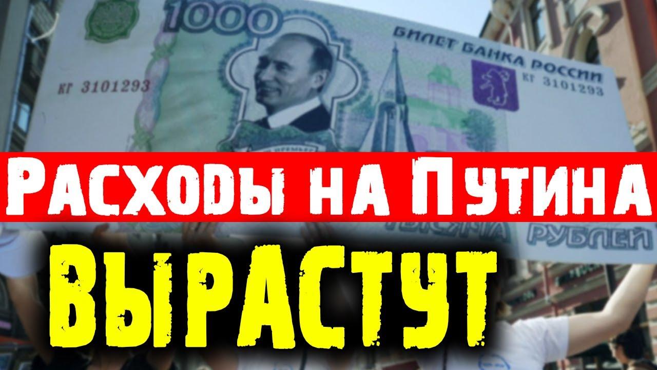 РАСХОДЫ НА ПУТИНА ВЫРАСТУТ: Минфин сэкономит на медицине и образовании!   Жизнь в России