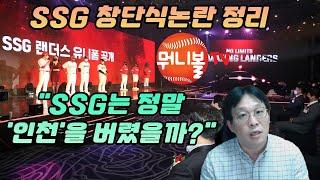 SSG 창단식 논란...SSG는 왜 '인천'이 아닌 '…
