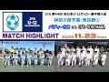 【ハイライト】⚽バディーSC vs CFG-YOKOHAMA[第44回全日本U-12サッカー選手権・神奈川県予選=準決勝(代表決定戦)|2020.11.23@大和]