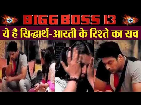 Bigg Boss 13: Know About Truth Behind Arti Singh & Sidharth Shukla  Relationship | FilmiBeat