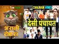 Talking Tom Hindi REAL FACE - DESI PANCHAYAT Funny Comedy - Talking Tom Funny Videos