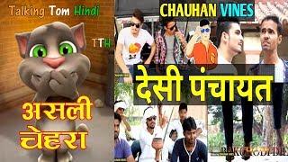 Talking Tom Hindi REAL FACE - DESI PANCHAYAT Funny Comedy - Talking Tom Funny Videos