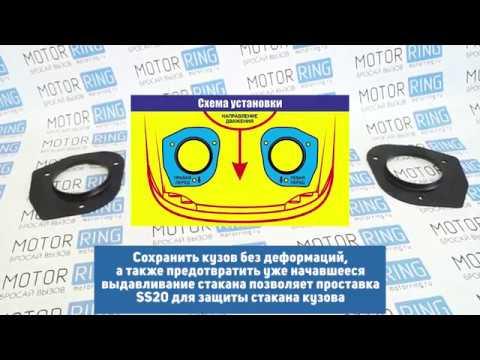 Проставки передней подвески SS20 для усиления кузова Калины, Калины 2, Гранты | MotoRRing.ru