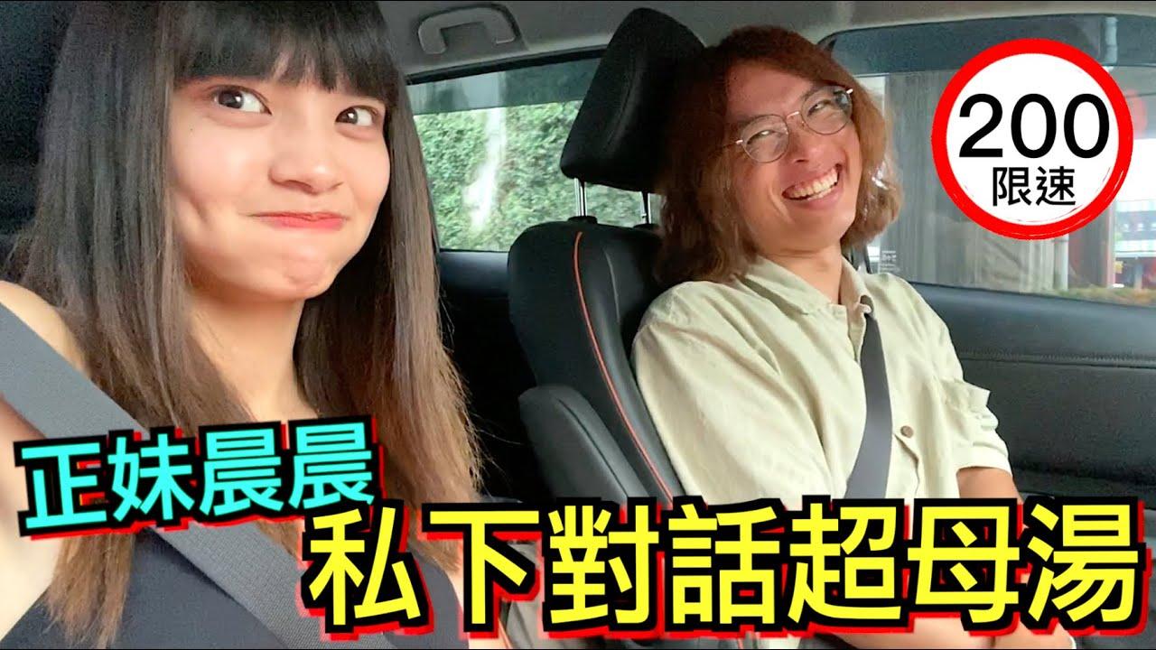 【晨晨私下對話超母湯!!】這是一部開車影片,但我沒有證據!