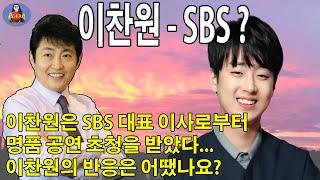 이찬원은 SBS 대표 이사로부터 명품 공연 초청을 받았…